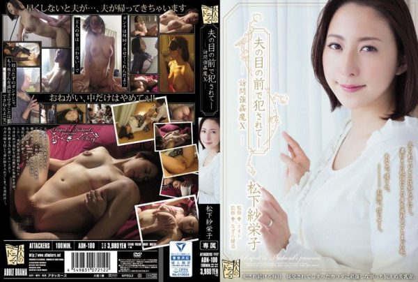 [ADN-100] (decensored) Fucked In Front Of Her Husband – Visited By A Rapist 10 Saeko Matsushita