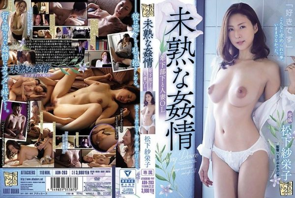 [ADN-203] Immature Adultery: Married Woman Office Lady And Her Younger Subordinate – Saeko Matsushita