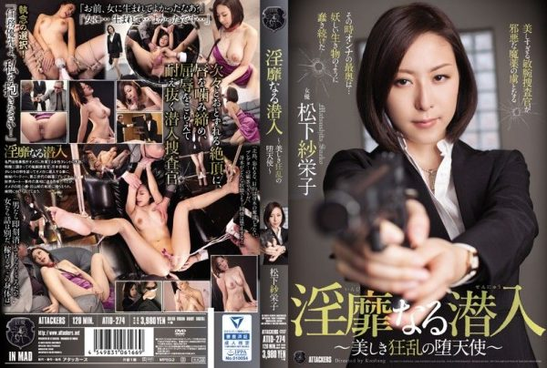 [ATID-274] Obscene Infiltration – The Beautiful, Frenzied Fallen Angel – Saeko Matsushita