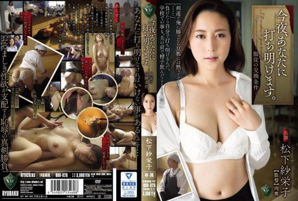 [RBD-826] I'll Tell You Everything Tonight. Role Reversal Saeko Matsushita