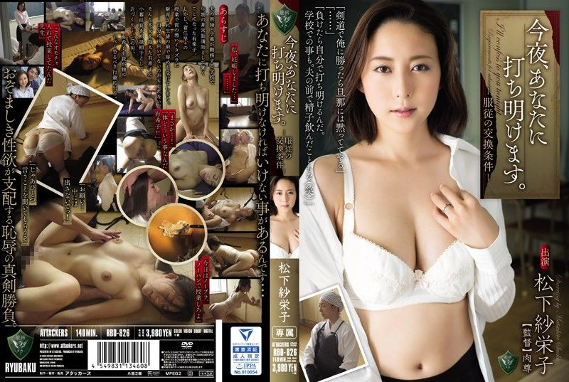 [RBD-826] (English subbed) I'll Tell You Everything Tonight – Role Reversal – Saeko Matsushita