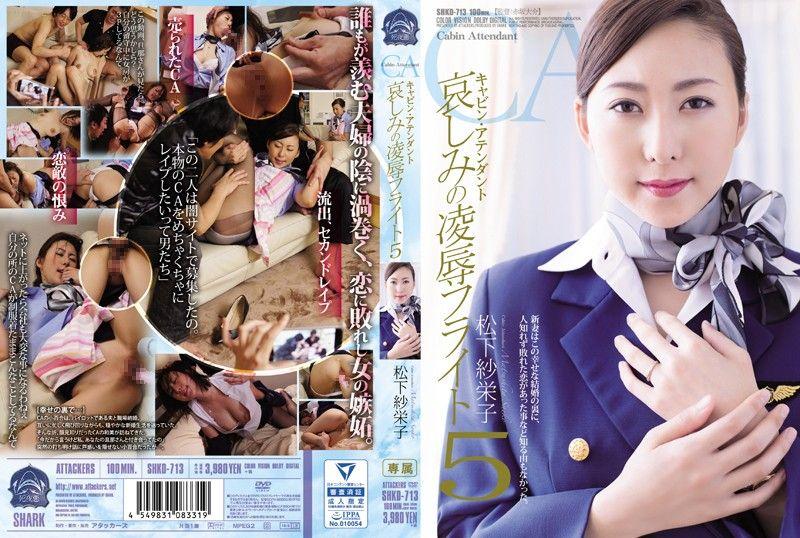[SHKD-713] Stewardess's Tragic Torture & Rape Flight 5 – Saeko Matsushita
