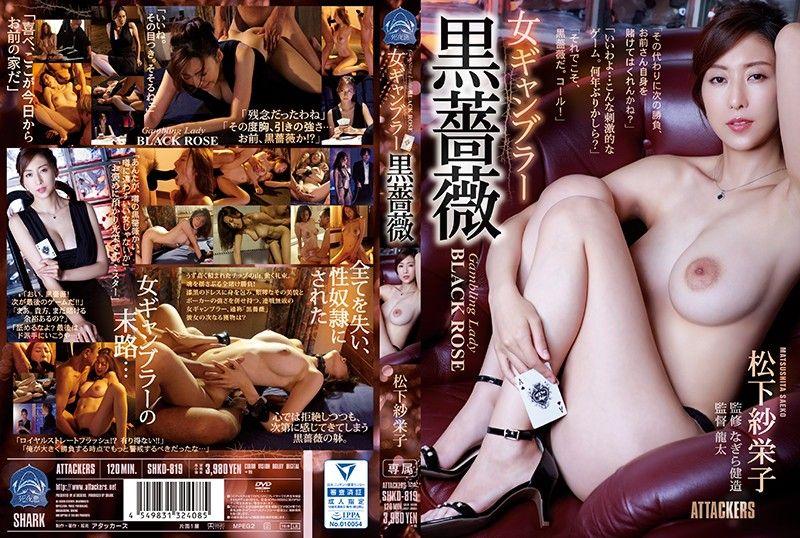 [SHKD-819] The Female Gambler Black Rose Saeko Matsushita