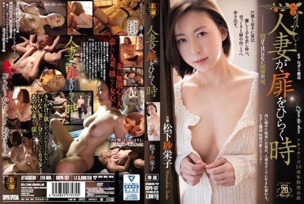 [SSPD-137] When A Married Woman Opens Her Doors Wide Saeko Matsushita
