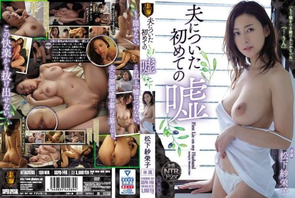 [SSPD-149] (English subbed) The First Lie I Told My Husband – Saeko Matsushita