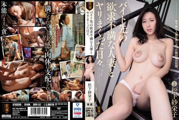 [SSPD-152] Fucking All Day Everyday With Repressed Married Woman From Work. Saeko Matsushita