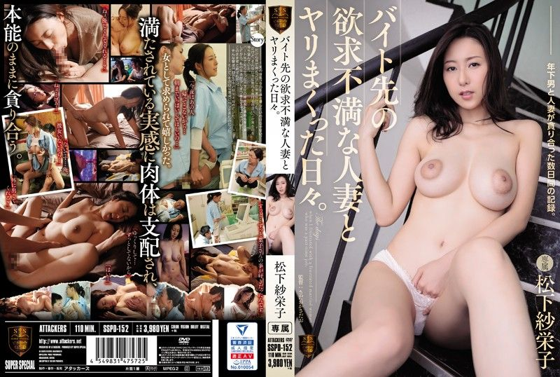 [SSPD-152] (English subbed) Fucking All Day Everyday With Repressed Married Woman From Work – Saeko Matsushita